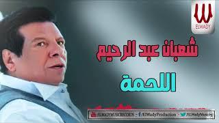 Shaaban Abdelrehem - El Lahma / شعبان عبدالرحيم - اللحمة تحميل MP3
