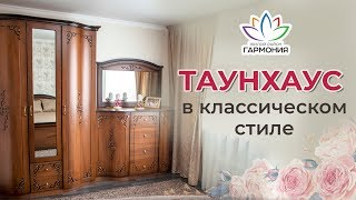 Таунхаус «заходи и живи» по улице Долматовского | Купить дом в Ставрополе |Инвестиции в недвижимость