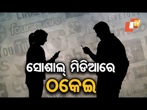 Download Nigerian National Among 2 Arrested For Duping Rs 41 Lakh From Odisha Woman HD Mp4 3GP Video and MP3