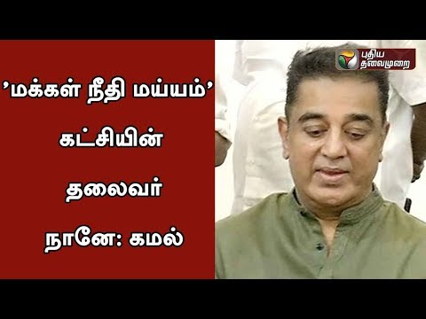 I'm the President of Makkal Needhi Maiam:  Kamal Press Meet | #KamalsPoliticalEntry