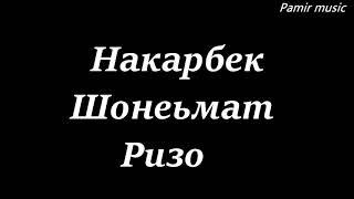 Pamir music - Накарбек - Шонеьмат - Ризо - 2018