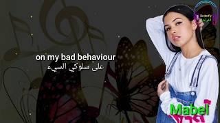 Mabel   Bad Behaviour Lyrics مترجمة