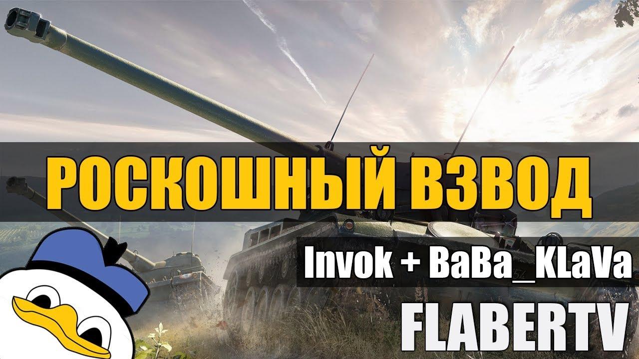 САМЫЙ НЯШНЫЙ КОРМ2 ● FLABER + INVOKER