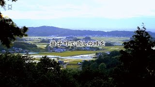 栃木県益子町観光プロモーション映像/日本語版