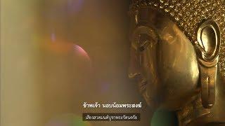 ตะวันส่องธรรม TawanSongTham | 17-02-63 | Ch3Thailand
