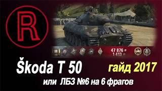 Гайд по Skoda T 50 (2017)