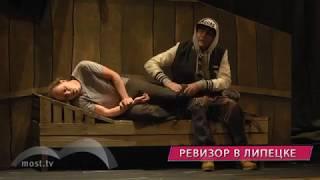 В Липецке ставят спектакль по комедии Гоголя, в которой он «собрал все самое дурное в стране»