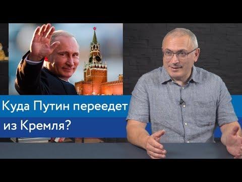 Куда Путин переедет из Кремля?   Блог Ходорковского   14+