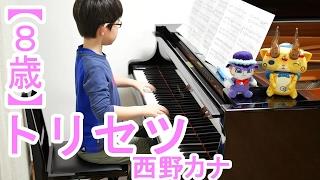 8歳トリセツ/西野カナ映画「ヒロイン失格」主題歌