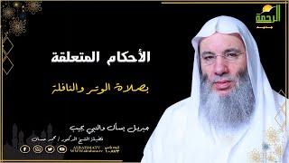 الأحكام المتعلقة بصلاة النافلة برنامج جبريل يسأل مع فضيلة الشيخ الدكتور محمد حسان