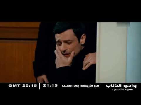 وادي الذئاب الموسم التاسع مدبلج سوري اعلان   HD