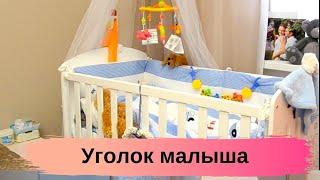 Уголок малыша. Кроватка/Игрушки/Одежда