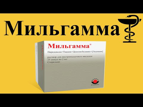 Мильгамма - уколы | Лечение болей в спине | Витамины группы B | Инструкция и цена