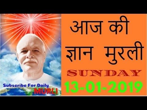 aaj ki murli 13-01- 2019 l today's murli l bk murli today l brahma kumaris murli l aaj ka murli (видео)