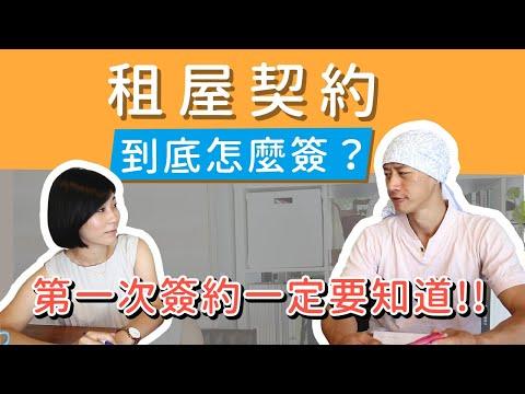 如何簽好一份租約 內政部新版住宅租賃契約宣導 國語版第1集_圖示