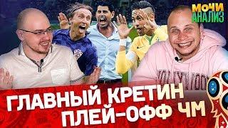 Россия выйдет в полуфинал?   Головин уедет в Европу?   Йерро – трус!