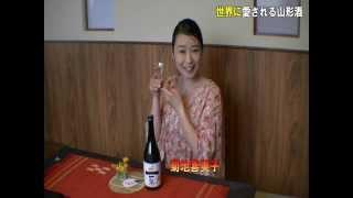 【山形県】うんまいお酒を女子アナがお届け