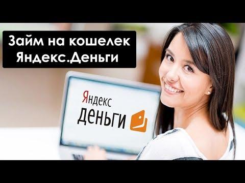 Займ на электронный кошелек Яндекс Деньги без привязки карты   мгновенно и круглосуточно