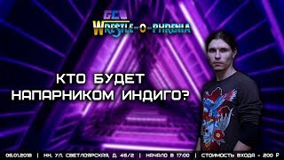 GCW Wrestle-O-Phrenia II: Кто будет напарником Индиго?