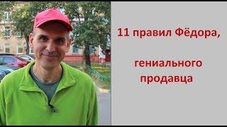 11 правил Фёдора, гениального продавца