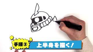 SDガンダムのキャラクターを描こう!シャア専用ザク編