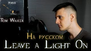 Tom Walker - Leave a Light On (Cover на русском/перевод от Micro lis)