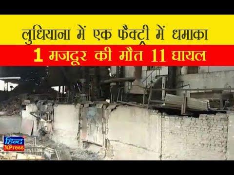 लुधियाना में लोहे की फैक्ट्री में धमाका, 1 मजदूर की मौत, 11 घायल