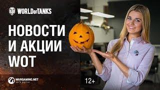 Новости и акции WoT Октябрь 2/2