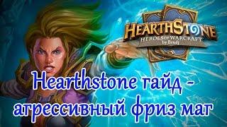 Heartstone гайд - агрессивный фриз маг