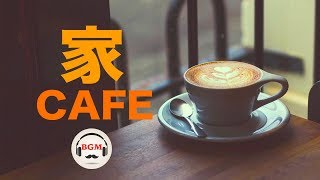 Relaxing Cafe Music - Slow Jazz & Bossa Nova Music - Music For Relax, Study, Work