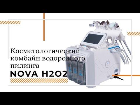 Косметологический комбайн водородного пилинга Nova H2O2