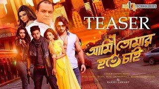 ami tomar hote chai bappy chowdhury film - मुफ्त