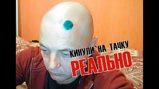 МЕНЯ КИНУЛИ НА ТАЧКУ, ЖЕСТЬ ПОПАЛ 80 000 руб
