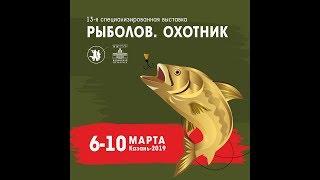 Рыболов охотник казань восстания 8