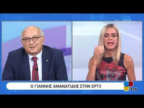 Ο Γιάννης Αμανατίδης στην ΕΡΤ3 | 15/10/2019 | ΕΡΤ