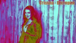 Стелла-Вікторія - Відчувай вогонь