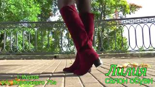 салон обуви Лилия