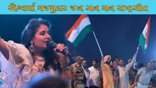 Jana Gana Mana HD National Anthem Aishwarya Majmudar With Bitta Saheb