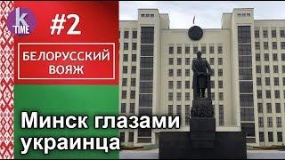 Минск: чистота, отличия от Киева, салют к 9 мая - #2 БелорусскийВояж