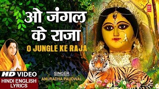 शुक्रवार Special O Jungle Ke Raja,Hindi English
