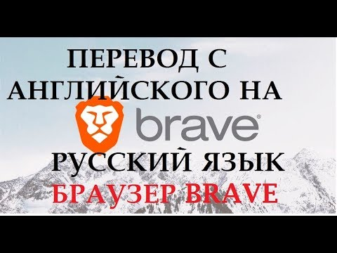 Перевод с английского на русский язык браузер Brave