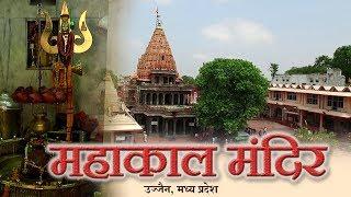 महाकाल मंदिर | Mahakal Temple | धार्मिक तीर्थ यात्रा दर्शन | Ujjain, Madhya Pradesh