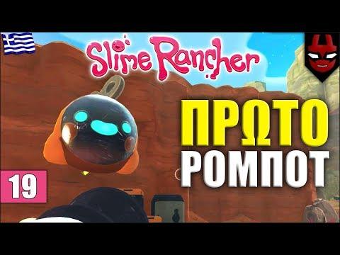 ΠΩΣ ΝΑ ΤΟ ΟΝΟΜΑΣΩ?! | SLIME RANCHER (Greek Gameplay | Part 19)