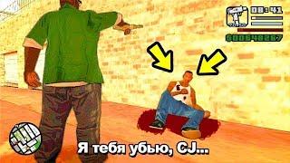 Если ты сделаешь это, то Биг Смоук предаст Сиджея в начале игры GTA San Andreas...😱