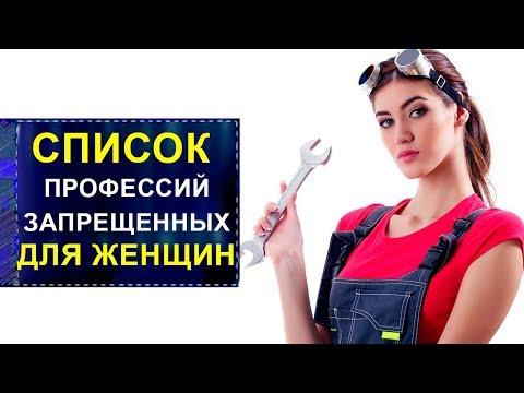 Список профессий запрещенных для женщин // Фанимани