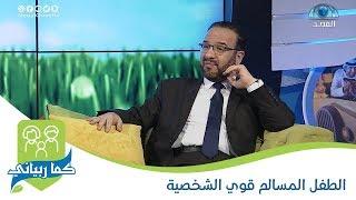 الطفل المسالم قوي الشخصية | د. مصطفى أبو سعد