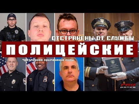 [Отстранен от службы] Сотрудники полиции США, нарушившие закон.