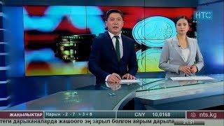 #Жаңылыктар / 18.10.18 / НТС / Кечки чыгарылыш - 21.30 / #Кыргызстан