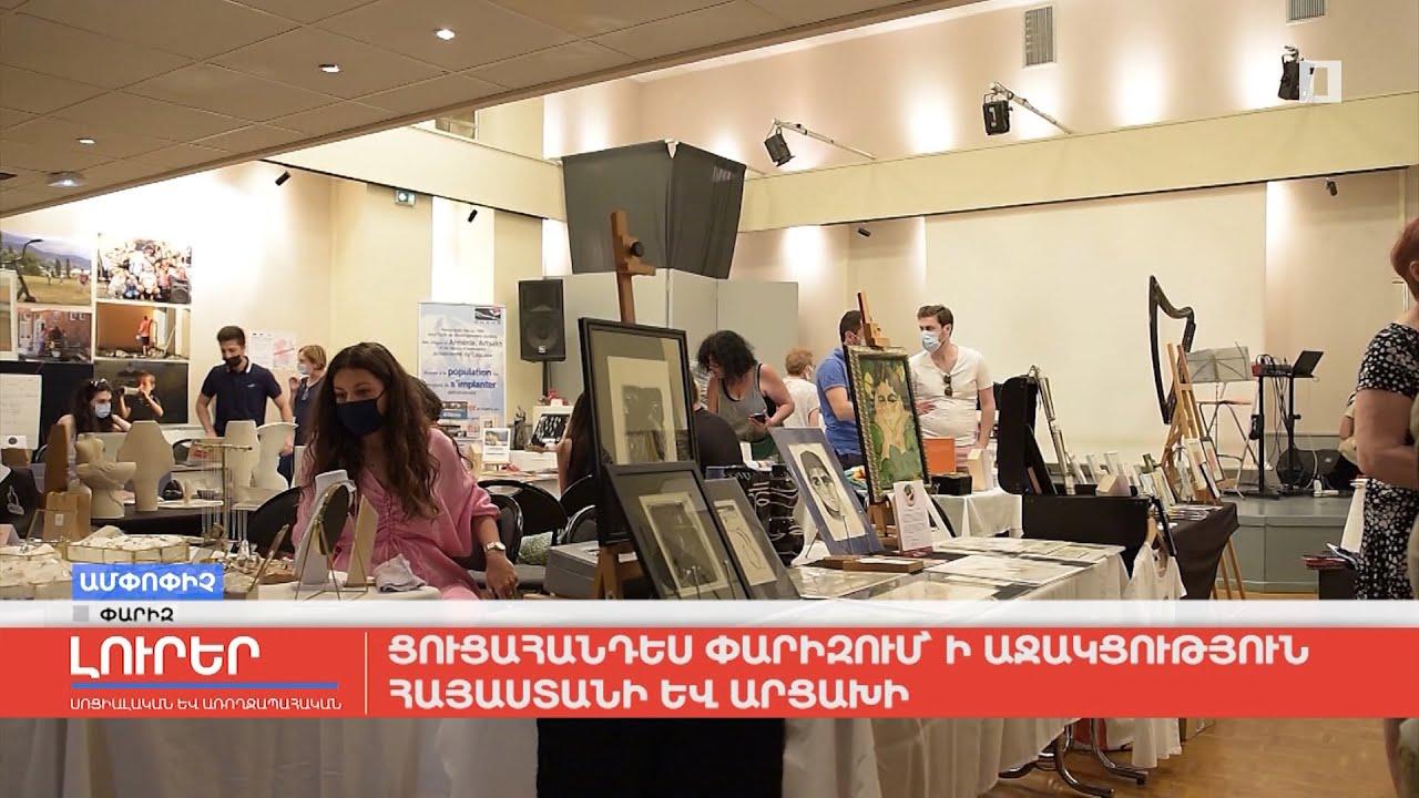 Ցուցահանդես Փարիզում` ի աջակցություն Հայաստանի և Արցախի