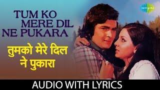 Tum Ko Mere Dil Ne Pukara with lyrics | तुमको मेरे